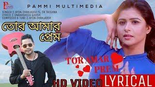 Tor Amar Prem | Ayon Chaklader Ft SK Trishna | Lyrical Video | Bangla New Song 2019