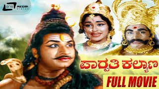 Parvathi Kalyana  | Kannada Full Movie | Dr Rajkumar | Udayakumar | Pandaribai |Devotional Movie