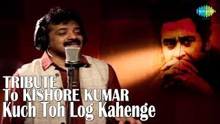 Kuch Toh Log Kahenge | A Tribute To Kishore Kumar | Hindi Video Song | Srinivas