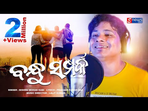 Xxx Mp4 Bandhu Sampark Odia New Sad Romantic Song Bishnu Mohan Studio Version HD 3gp Sex