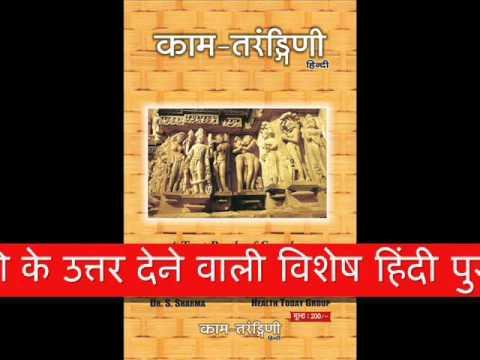 यौन रोग सर्वोत्तम उपचार..Dhat Dhatu Rog swapan Dosh Upchar Ayurveda Medicine Books Hindi