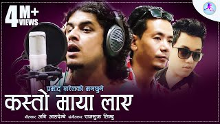Kasto Maya laye ||  Pramod Kharel /  प्रमोद खरेलको मनछुने  एक गीत '