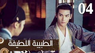 الحلقة 4 من مسلسل ( الطبيبة اللطيفة | Dr.Cutie ) مترجمة للعربية