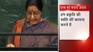 Sushma Swaraj responded strongly to Pakistan on the issue of terrorism in UN