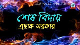 Eshak Sarkar - Shesh Biday | শেষ বিদায় | Vandari Gaan