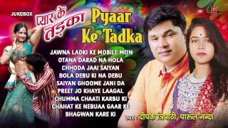 PYAR KE TADKA - Full Bhojpuri Audio Songs Jukebox - DEEPAK TRIPATHI, PARUL NANDA