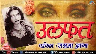 Ulfat - Salma Agha | उलफत | Best Hindi Geet & Ghazals | Best Hindi Sad Songs | AUDIO JUKEBOX