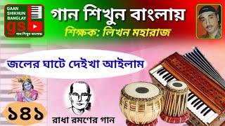 Joler Ghate Deikha Ailam; গান শিখুন বাংলায়; Gaan Shikhun Banglay; Learn Music in Bangla; gsb