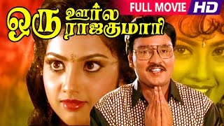 Tamil Superhit Movie | Oru Oorla Oru Rajakumari [ HD ] | Full Movie | Ft.Bhagyaraj, Meena