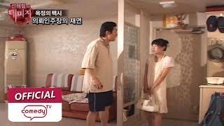 [신해철의 데미지 Damage by Shin Hae-Chul] eps 10