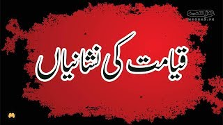 Qayamat Ki Nishaniyan: The Best Short Documentary of Qayamat Signs in Urdu Language.