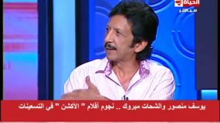 """الحياة اليوم - يوسف منصور : لما اتولدت رمونى فى الزبالة ولغاية سن 14 سنة كان جسمى ضعيف جدا"""""""