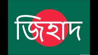 Bangla waz - Jihad - জিহাদ
