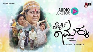 Hebbet Ramakka | Kannada Audio Jukebox 2018 | Devaraj | Thara | Saviraj Cinimaas