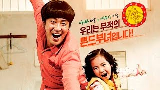 Miracle In Cell No 7 (2013) - Trailer