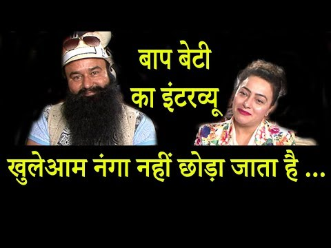 Xxx Mp4 Baba Ram Rahim Singh And Daughter Honey Preet Shocking Interview Before Arrest BMF 3gp Sex