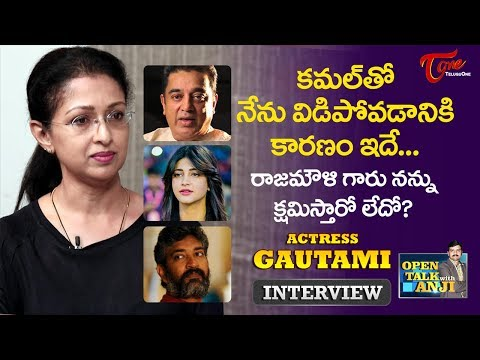 Actress Gautami Exclusive Interview | Open Talk with Anji | #18 | Telugu Interviews