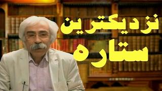"Dr. Heydari Malayeri, نزدیکترین ستاره""  --دکتر  ملایری-"