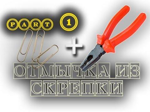 part 1) Как сделать отмычку из скрепки? (изготовление отмычки) Watch Online Download GoGoKissAnime.Com