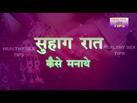 Xxx Mp4 अरेंज मैरिज में शादी की पहली रात Shadi Ki Phli Raat Suhagrat Tips In Hindi Urdu 3gp Sex