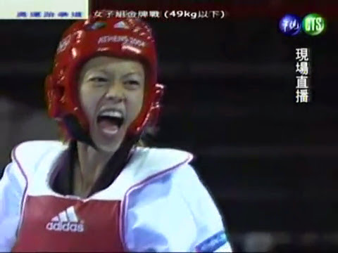 台灣之光 陳詩欣2 2完 金牌戰 中華民國史上奧運第1面金牌 2004年雅典奧運 跆拳道