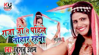 Khushboo Uttam | राजा जी से पहिले रहनी |   Superhit Bhojpuri Song of 2017