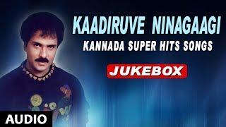 Kaadiruve Ninagagi | Kannada Super Hits Songs | Love Disappointment Kannada Songs|Kannada Sad Songs