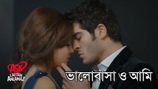 Bhalobasha O Ami (Love & I)