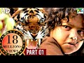 SHER KA SHIKAAR | शेर का शिकार | Full ACTION Movie | Mohanlal, Kamalinee Mukherjee, Namitha | Part 1