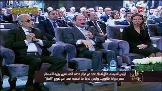 كل يوم - كلمة الرئيس السيسي خلال افتتاح عدد من مراكز خدمة المستثمرين بوزارة الاستثمار
