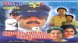 Irupatham Noottandu 1987 | Malayalam Full Movie | Malayalam Movie Online | Mohanlal Malayalam Movies