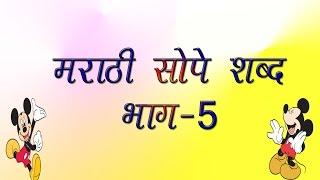 मराठी साधे शब्द (भाग ५)Read Marathi simple words