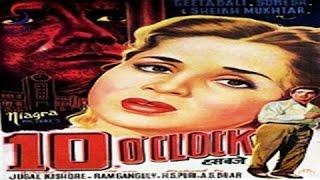 10 O'Clock दस बजे (1958) | Full Hindi Movie | Geeta Bali | Suresh | Geeta Bali | Yakub | Maruti