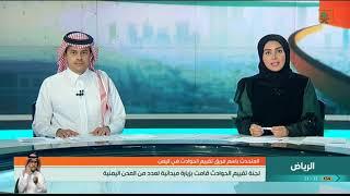 افتتاح أسبوع أبوظبي للاستدامة بحضور عدد من قادة وممثلي الدول.
