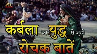 Imam Hussain and Battle of Karbala कैसे शहीद हुए थे इमाम हुसैन   Adbhut Rahasya