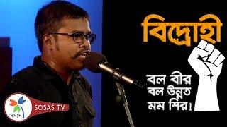 Bidrohi | kazi nazrul islam | Bengali poem | Shah Kamal | Grand Finale | Serader sera 2016