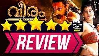 Veeram Malayalam Movie Review  -  VEERAM Film By Jayaraj