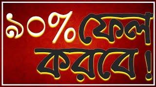 Jungle IQ Quiz Challenge | 90% Fails to Solve | IQ Test #6 | Bangla Intelligence Test