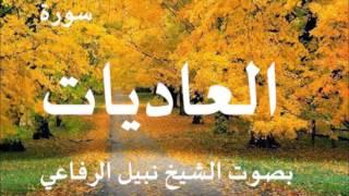 سورة العاديات بصوت نبيل الرفاعي