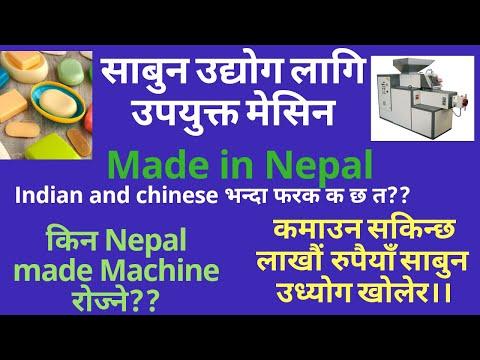 साबुन सम्बन्धि A To Z जानकारी Soap making Machine with Raw Material Made In Nepal