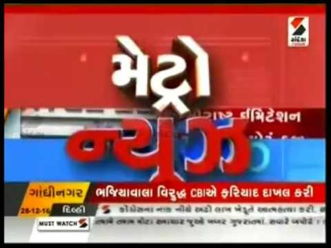 Jamnagar DRI Raid on Patel Bits in Rajkot ॥ Sandesh News