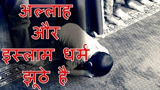 अल्लाह और इस्लाम धर्म झूठे है No Christian Or Hindu Will Accept Islam After Watching This Video