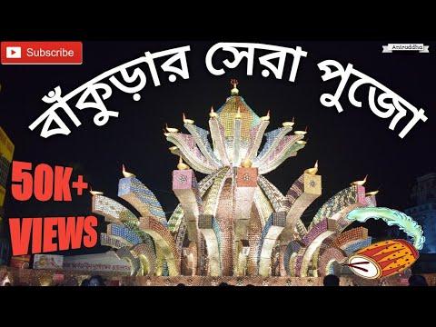 Xxx Mp4 Bankura Durga Puja Theme বাঁকুড়া পূজো পরিক্রমা বাঁকুড়ার দুর্গা পূজা 3gp Sex