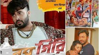 ১০ দিনে বসগিরি ছবির বক্স অফিস আয়   Shakib Khan & Bubli BOSSGIRI Bangla Movie Box Office 2016