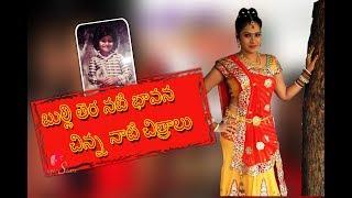 Tv actress Bhavana Childhood pics l Tv stars image gallery l SUPER STARZ