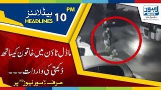 10 PM Headlines Lahore News HD - 15 January 2018