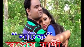 Natok Shopner Rani By Sobuj Bangla