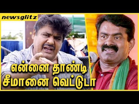 Xxx Mp4 என்னைத் தாண்டி சீமானை வெட்டுடா Mansoor Ali Khan In Support To Seeman Naam Tamilar Katchi 3gp Sex