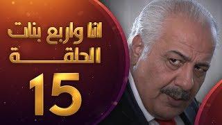 مسلسل انا واربع بنات الحلقة 15 الخامسة عشر   HD - Ana w Arbaa Banat Ep 15