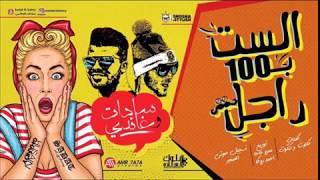 Ghandy And Sadat | مهرجان الست ب100 راجل سادات و غاندي توزيع عمرو حاحا